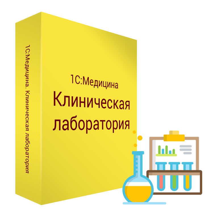 1С:Медицина.Клиническая лаборатория